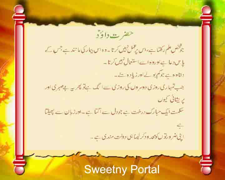 Islamic Quotes : Hazrat Dawood A.S Quotes in Urdu ! - Sweetny Portal