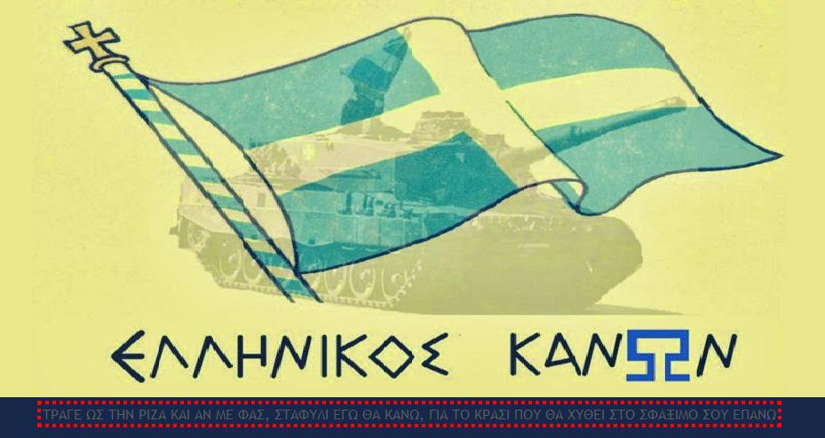 Ελληνικός Κανών