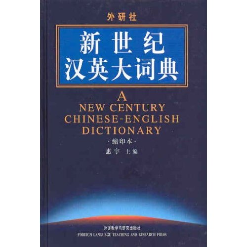 ... dictionary english and chinese edition PDF a comprehensive chinese