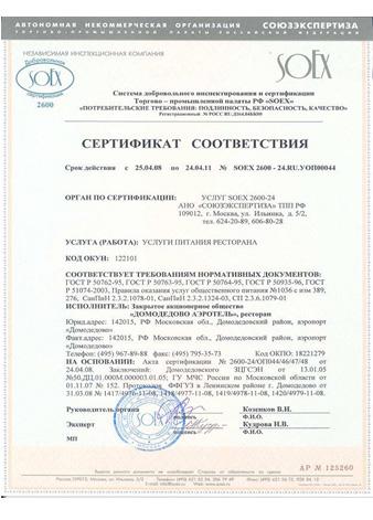 Сертификация по общественному питанию сертификация шампуров гриль