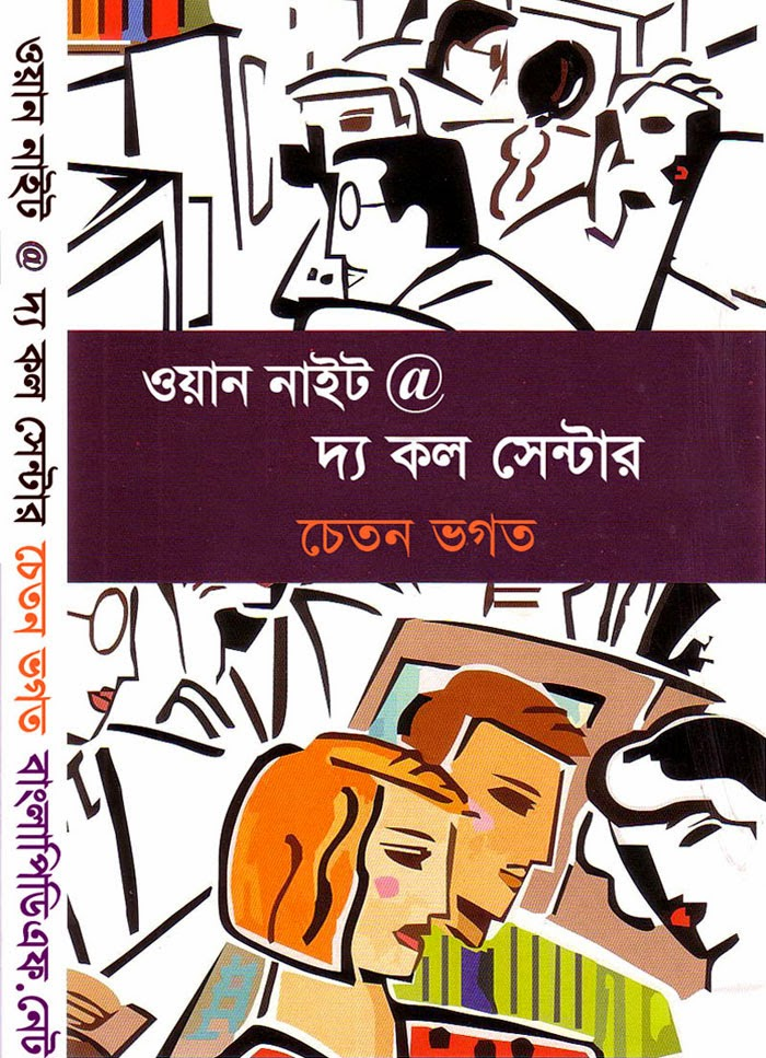 One Night at The Call Center by Chetan Bhagat (Banlga Translation)