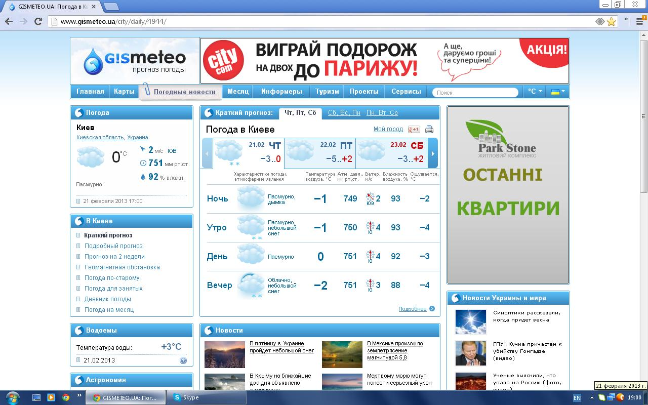 Погода киев на месяц февраль 2016