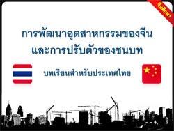 ผลงานวิจัย เรื่อง การพัฒนาอุตสาหกรรมของจีนและการปรับตัวของชนบท : บทเรียนสำหรับประเทศไทย