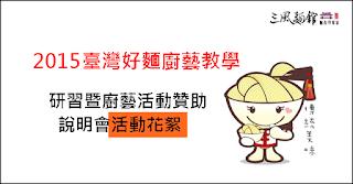 「2015 臺灣好麵廚藝教學研習暨 廚藝活動贊助說明會」活動花絮 - 1