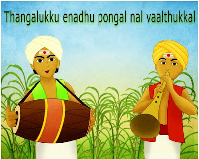 best pongal greetings