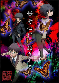 Ranpo Kitan: Game of Laplace Capitulo 1