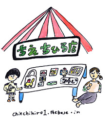 CHIECHIHIRO SHOP