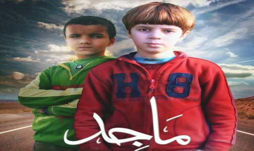 Film marocain majid complet for Film marocain chambra 13 complet