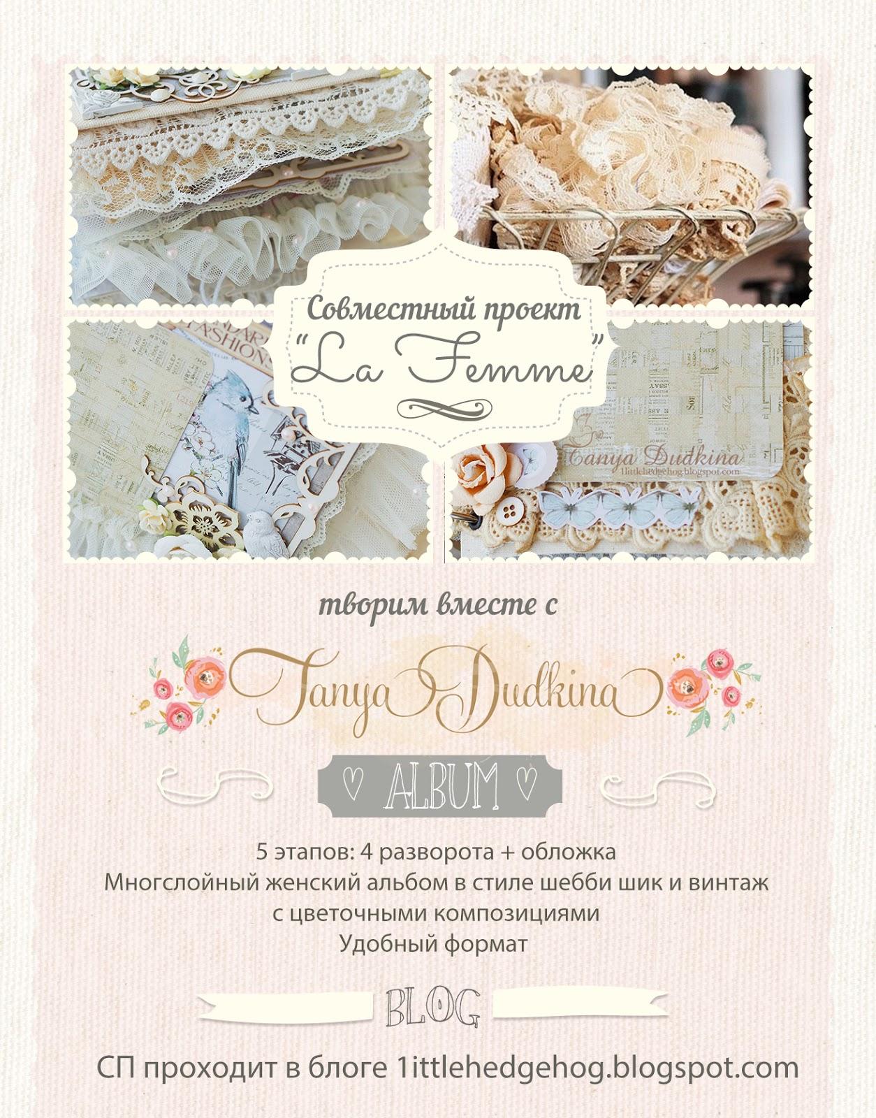 СП от Танюши Дудкиной