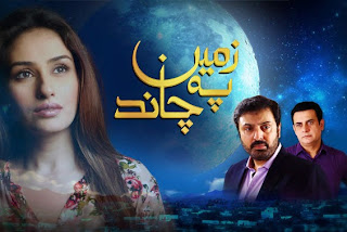 Zameen Pe Chand Episode 26 Hum Sitaray drama High Quality