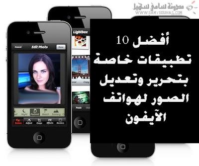 أفضل 10 تطبيقات خاصة بتحرير وتعديل الصور لهواتف الآيفون