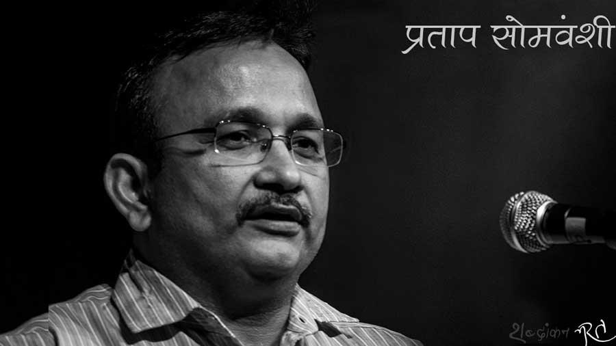 ग़ज़लें  ~ प्रताप सोमवंशी | Ghazals of Pratap Somvanshi