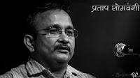 प्रताप सोमवंशी | Pratap Somvanshi