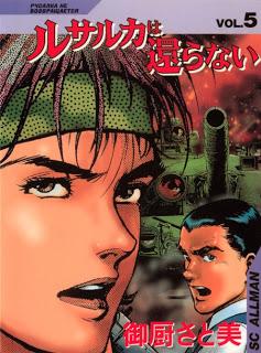 ルサルカは還らない 第01-05巻