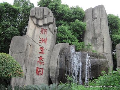 Xinzhou Ecological Park - Wuxi