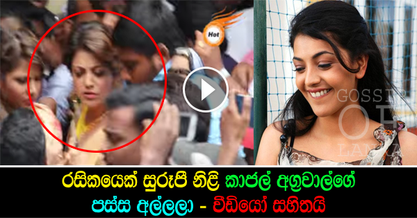 Tamil Actress KAJAL Agarwal Pushed by Chennai Fans - Hot Video Scene