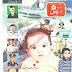 Phool Kids Magazine September 2015