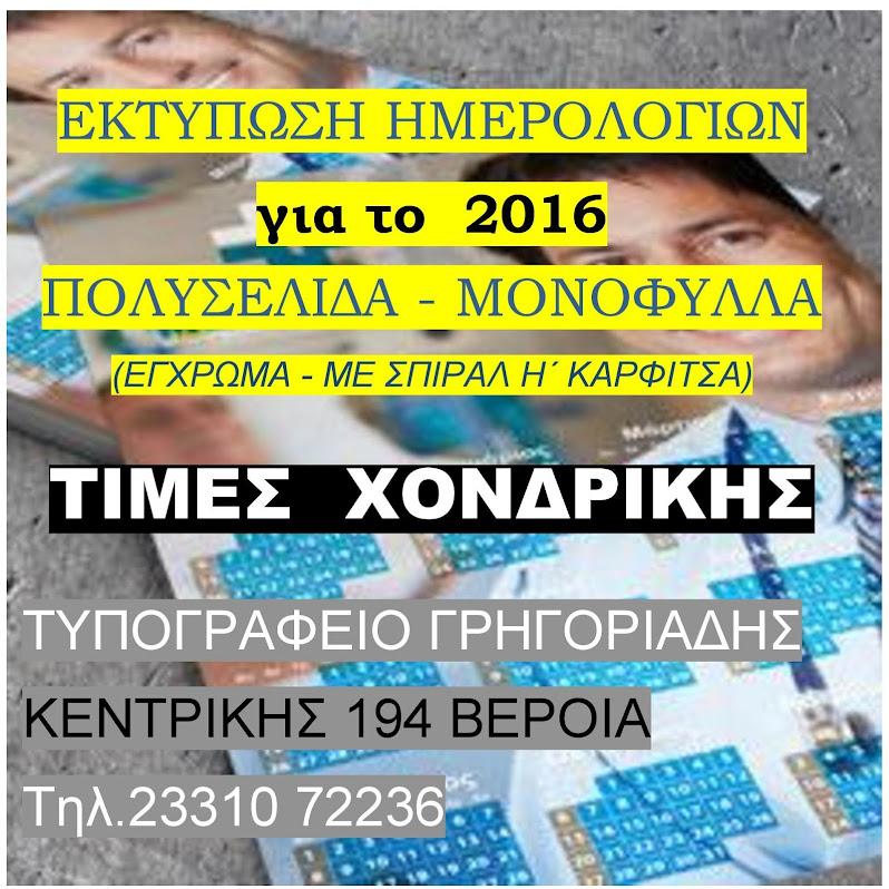 ΤΥΠΟΓΡΑΦΕΙΟ - ΓΡΗΓΟΡΙΑΔΗ