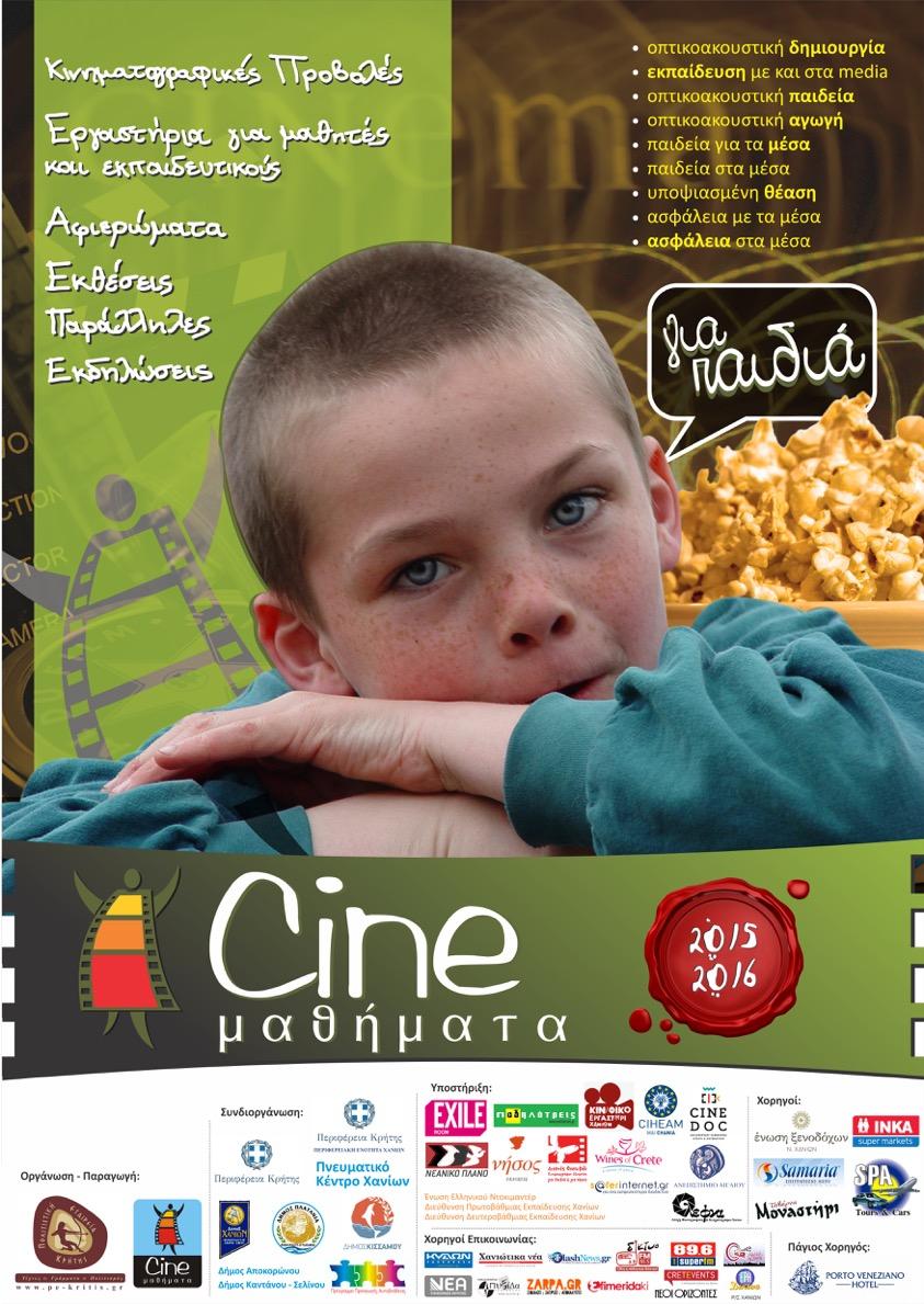 Cine – μαθήματα  2015-2016 Η ΑΦΙΣΑ ΜΑΣ