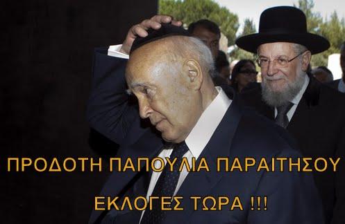 ΟΥΣΤ, ΒΡΩΜΟΠΡΟΔΟΤΗ