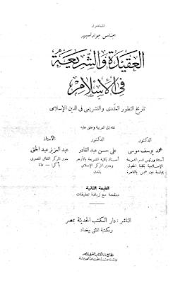 حمل كتاب العقيدة و الشريعة في الإسلام تاريخ التطور العقدي و التشريعي في الدين الإسلامي - مجموعة من المؤلفين