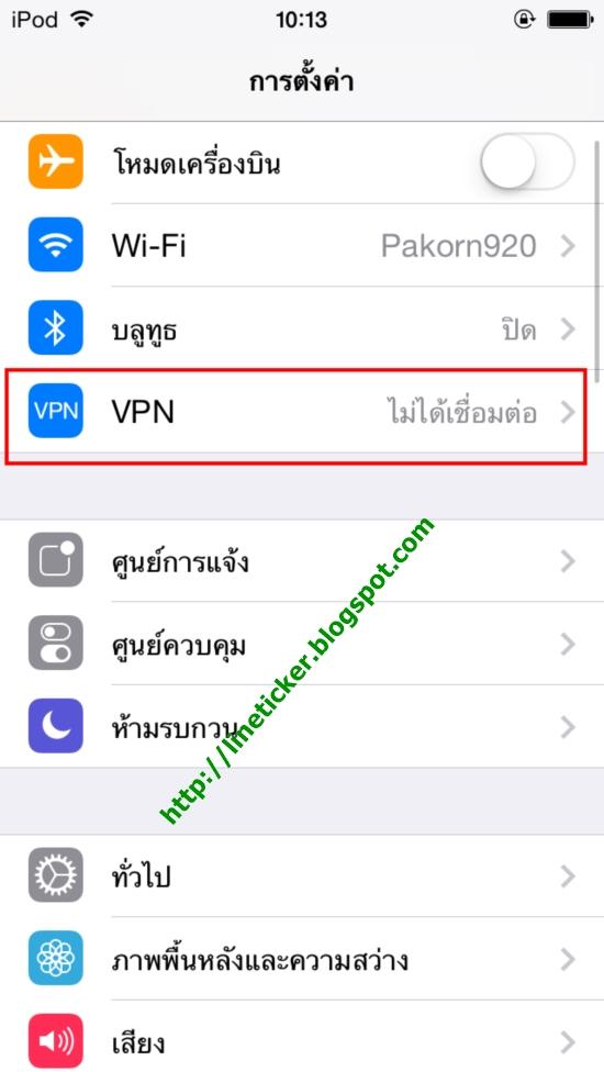 ให้ไปที่ Setting(การตั้งค่า) ของเครื่อง iDevice ตามรูปประกอบที่ 13 และให้หาคำว่า VPN หากไม่เจอในหน้าที่เข้าไปที่เมนูทั่วไป หรือ General  รูปประกอบที่ 13