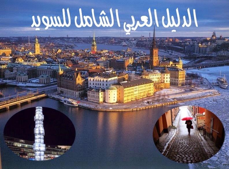 الدليل العربي الشامل للسويد