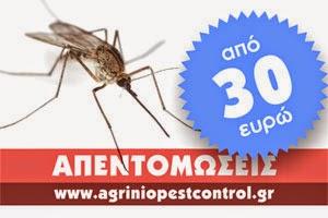 Agriniopestcontrol
