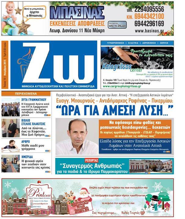 Εφημερίδα ΖΩ