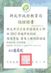 2012卓越學校認證得獎證書