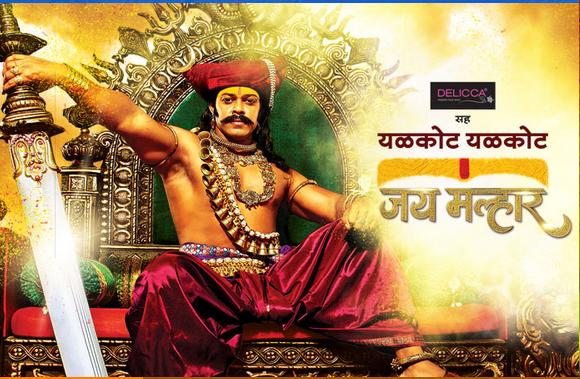Jai Malhar became the Top Rated Marathi Show