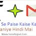 Email Se Paise Kaise Kamaye Janiye Hindi Mai