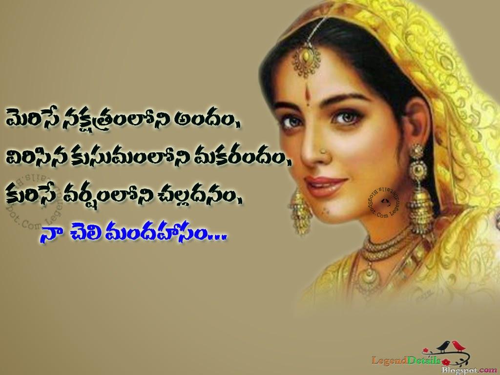 Love Kavithalu Wallpapers : Best Telugu Love Poetry Telugu Kavithalu Telugu Love ...