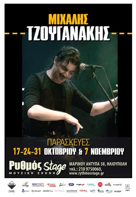 paraskevi-17-24-kai-31-oktovriou-mixalis-tzouganakis-sto-rythmo-stage