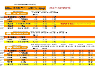 Hachinohe to Towada Bus Schedule 八戸駅から十和田市へのバス時刻表