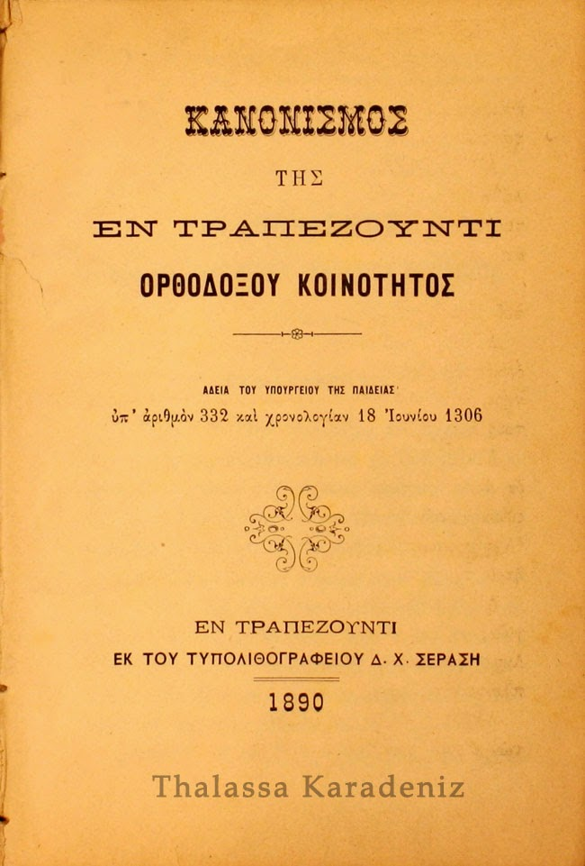 """"""" Κανονισμός της εν Τραπεζούντι Ορθοδόξου Κοινότητας"""""""