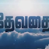 Sun TV Serial - Devathai 28-02-2015 - Episode - 481