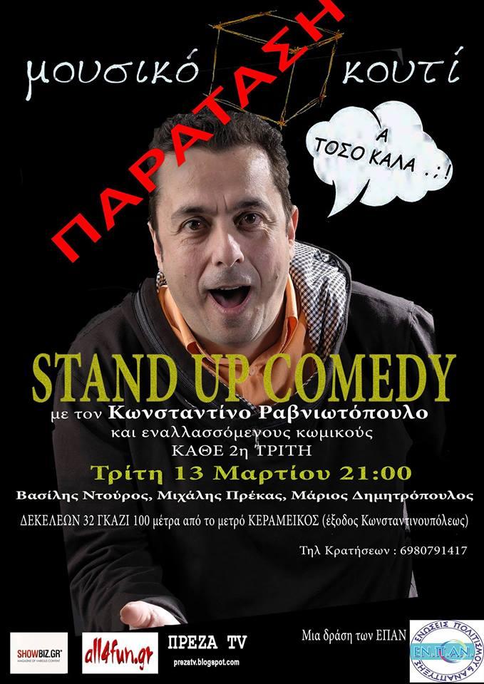 Τρίτη και 13 ο Κωνσταντίνος Ραβνιωτόπουλος στο Μουσικό Κουτί στο Γκάζι