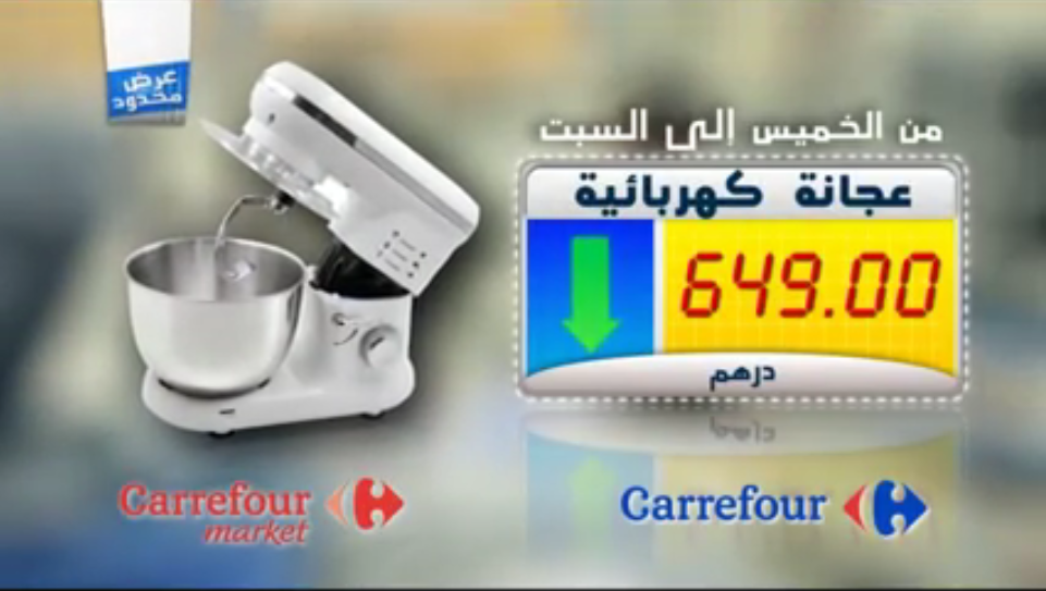 promotion carrefour mars 2015