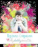 Вероника Сапрыкина