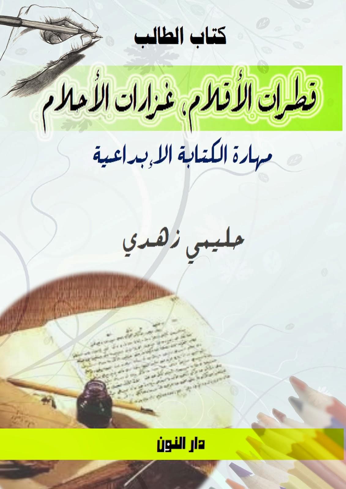 Kreatif Writing : Qatharul Aqlam, Ghazaratul Ahlam