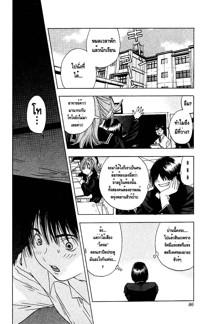 อ่านการ์ตูน Ichigo100 22 ภาพที่ 1