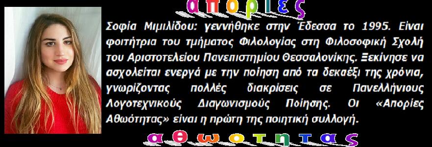 ΑΠΟΡΙΕΣ ΑΘΩΟΤΗΤΑΣ ανθολογία ποιημάτων από τη συλλογή της ΣοφίαςΜιμιλίδου