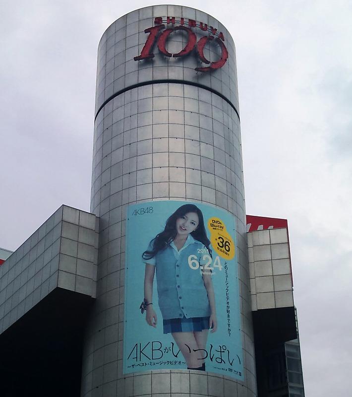 109シリンダー広告 AKB48 板野友美