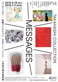 MESSAGES Takahashi Collection Towada Art Center Special Exhibit メッセージズ高橋コレクション 十和田現代美術館