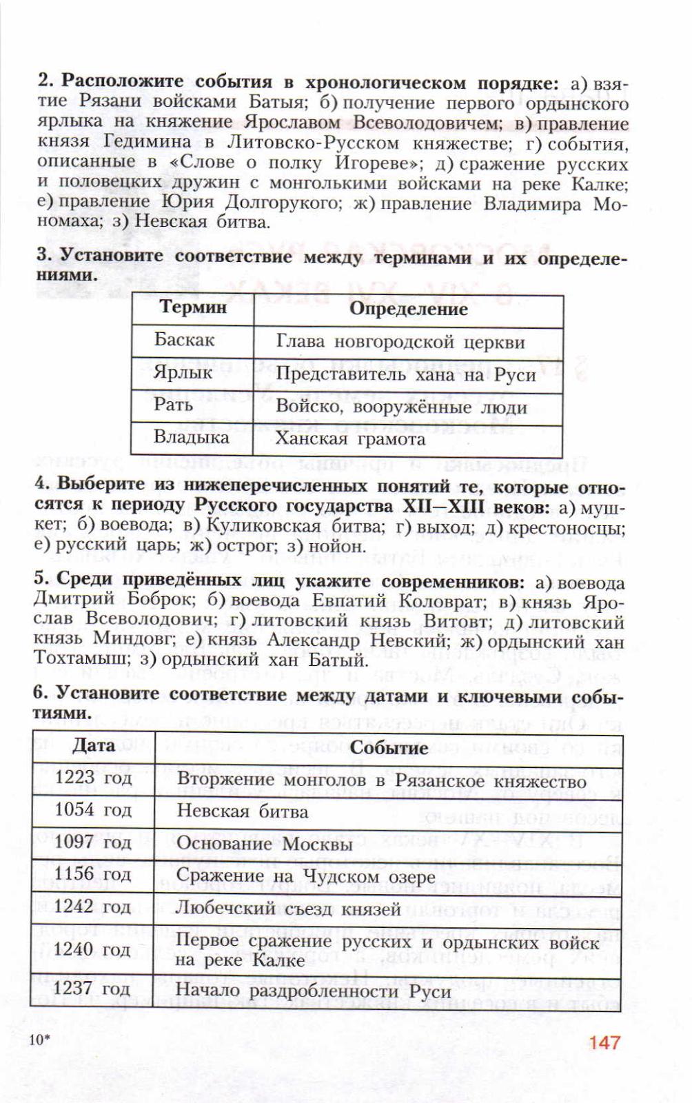 тест по истории россии с ответами 7 класс: