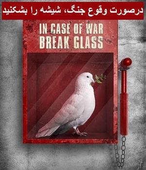 درصورت وقوع جنگ٬ شیشه را بشکنید