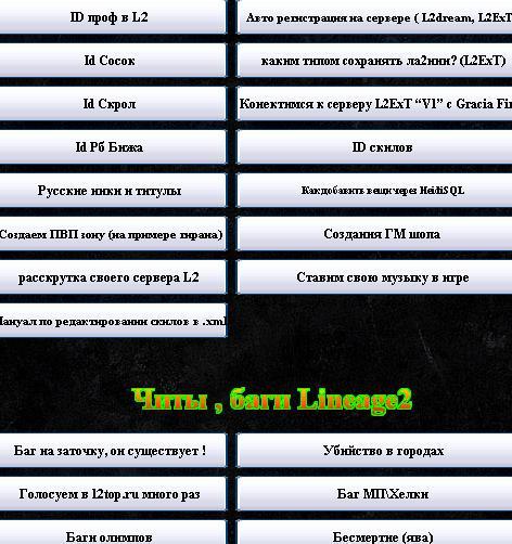 Баги для Lineage 2 L2 Rango-hack - форум читеров. Читы для игр. смотреть к