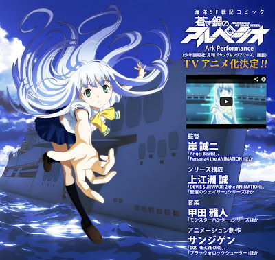 Aoki Hagane no Arpeggio website