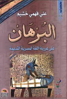 البرهان على عروبة اللغة المصرية القديمة